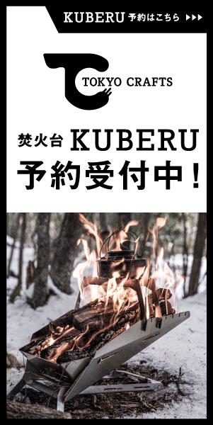 焚き火台KUBERU