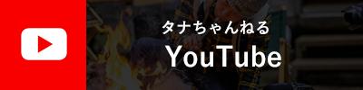 タナちゃんねる YouTube