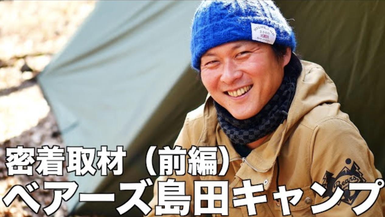 ベアーズ島田キャンプの男前キャンプに密着!特製の「あほっつまみ」を3品紹介してもらいました(前編)