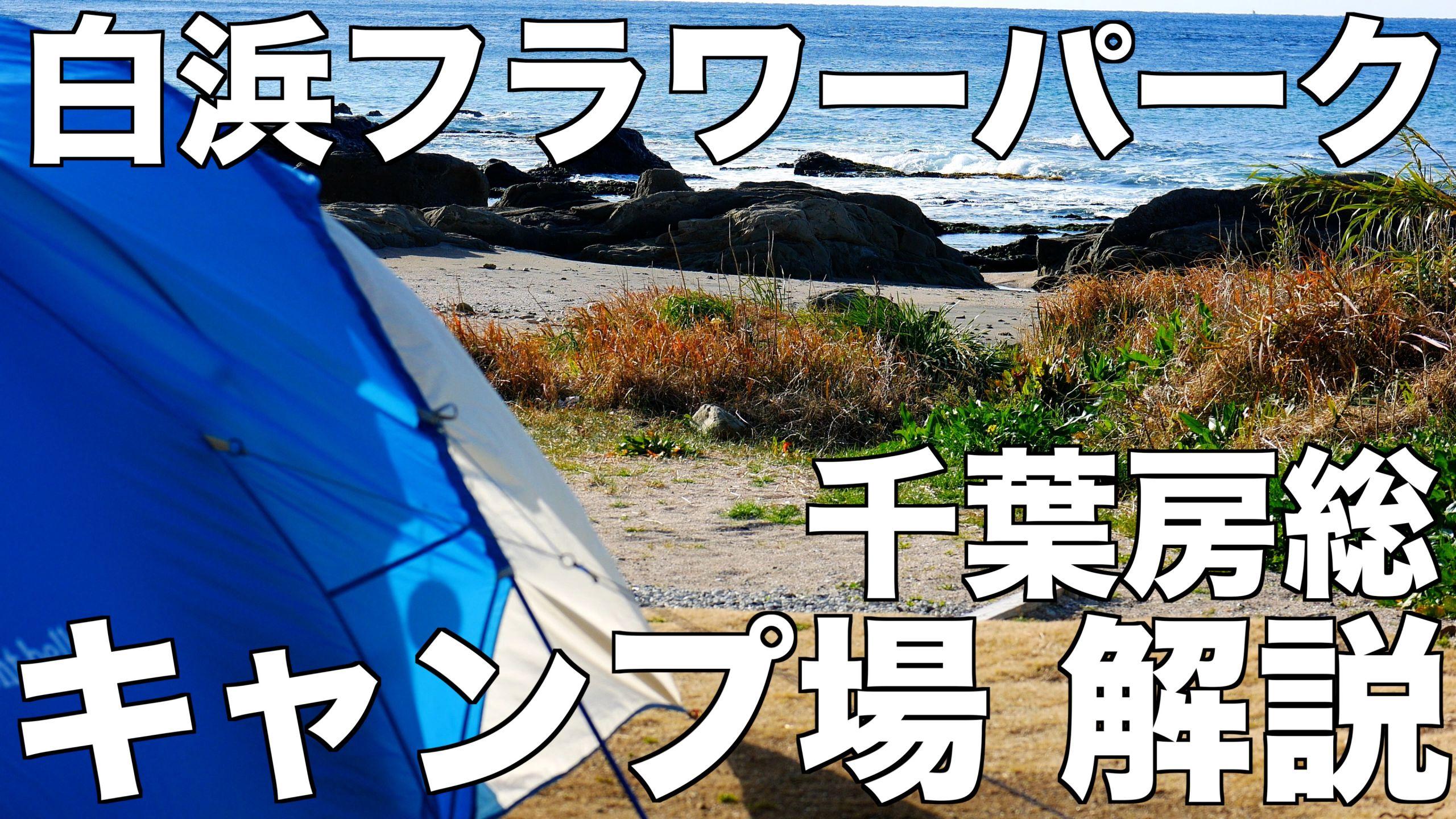 千葉房総・白浜フラワーパークでソロキャンプ!和食とキャンプを楽しんできました