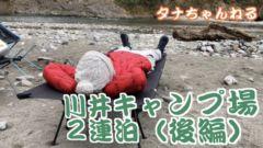 都内からわずか1時間!直火OKの川井キャンプ場で2連泊【後編】