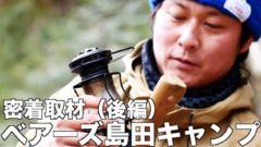 ベアーズ島田キャンプの男前キャンプに密着!特製「あほっつまみ」を3品紹介してもらいました(後編)