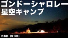 星空キャンプ・熊本県ゴンドーシャロレーでビビィ泊【中編 2/3回】