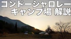 熊本ならココがおすすめ!絶景の天空キャンプ場「ゴンドーシャロレー」をご案内します