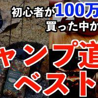 買ってよかったキャンプ道具ベスト10発表!!