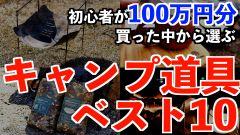総額100万円分のキャンプ道具を買った初心者がベスト10のギアをランキングで発表します!