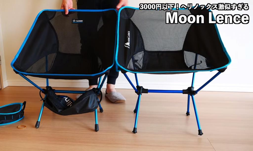 キャンプ 椅子 ソロ