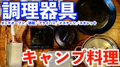 キャンプにおすすめのアウトドア調理道具をご紹介します!
