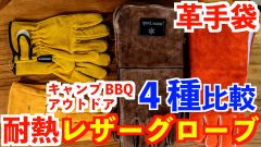 焚き火・アウトドア用革手袋!耐熱耐火レザーグローブ4種の比較レビュー