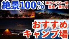 絶景!タナおすすめのキャンプ場厳選ベスト7!星空、夜景、富士山、海外も