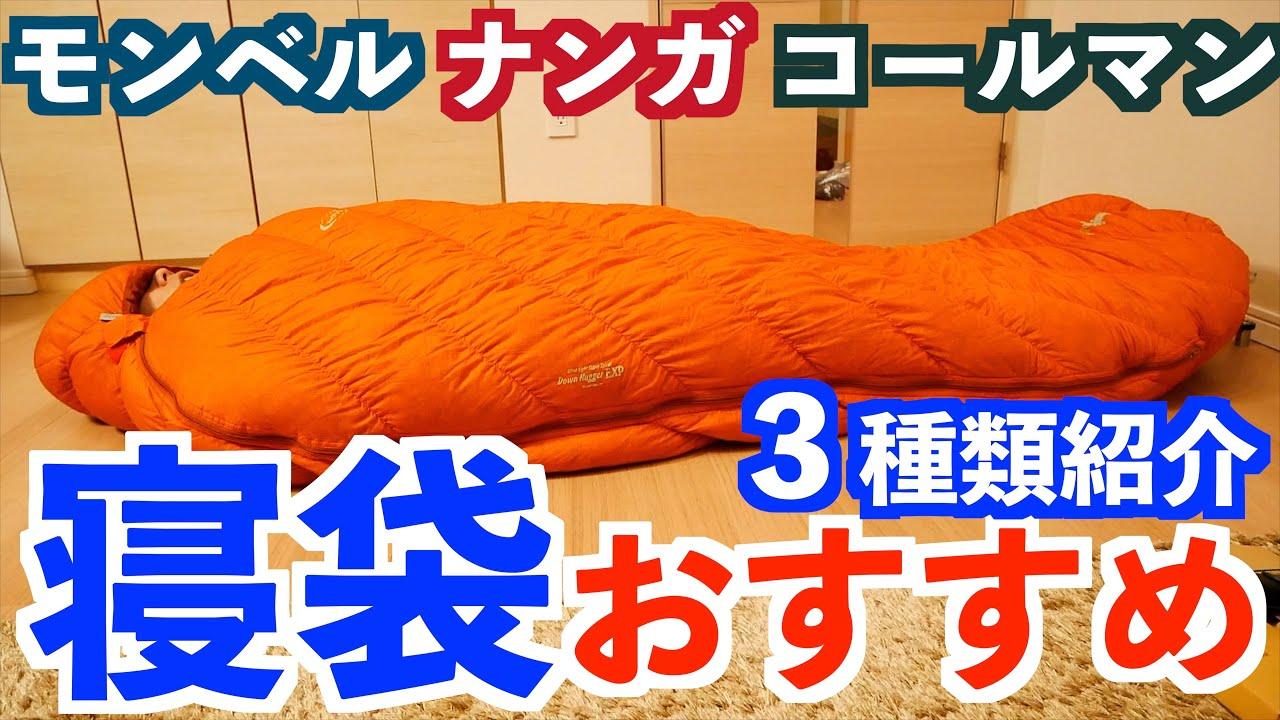 3種の寝袋を1年使ってみた。キャンプで快適に眠れるおススメはずばりコレ