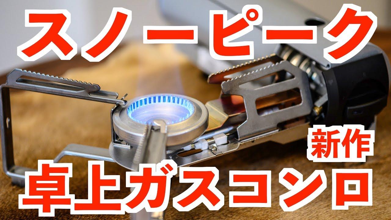 スノーピークの新作卓上ガスコンロHOME&CAMPバーナーを使ってみました!