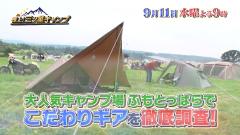【極上!三ツ星キャンプ】に出演!こだわりのキャンプ道具特集*ガレージブランド編