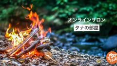キャンプオンラインサロン募集開始(学割あり・VLOG・YOUTUBER・キャンプ・動画)
