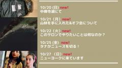 キャンプオンラインサロン『タナの部屋』ダイジェスト10/28