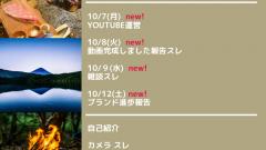 キャンプオンラインサロン『タナの部屋』ダイジェスト10/14