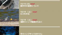 キャンプオンラインサロン『タナの部屋』ダイジェスト10/20
