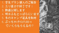 キャンプオンラインサロン『タナの部屋』ダイジェスト11/10