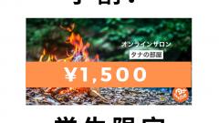 「タナの部屋」学割導入のお知らせ!
