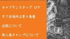 キャンプオンラインサロン『タナの部屋』投稿ダイジェスト 11/18