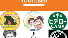 「タナの部屋」に参加しているキャンプ系Youtuberの方々を紹介!