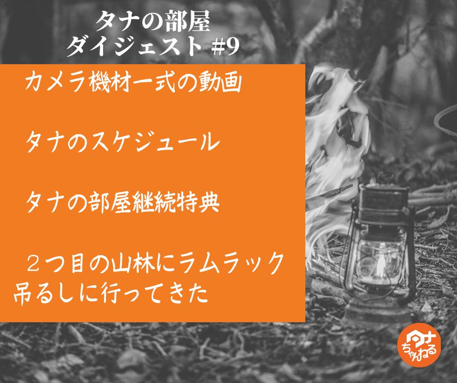 キャンプオンラインサロン「タナの部屋」ダイジェスト 12/8