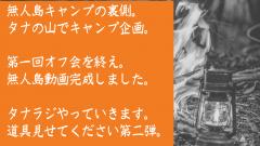 キャンプオンラインサロン「タナの部屋」ダイジェスト 12/1