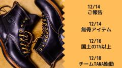 キャンプオンラインサロン「タナの部屋」ダイジェスト 12/22