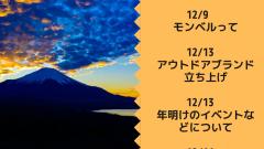 キャンプオンラインサロン「タナの部屋」ダイジェスト 12/14