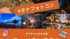 タナフォトコン開催します📷🏆       ※1/28追記