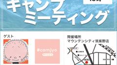 2/11(火)福岡でタナちゃんねるのイベントを開催します!