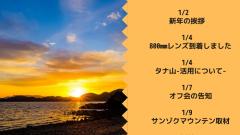 キャンプオンラインサロン『タナの部屋』ダイジェスト1/12