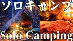 【ソロキャンプ】山林で野営🥩動画の見所シーンを抜粋📷