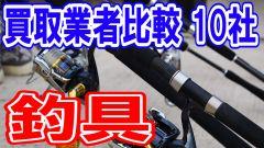 【保存版】釣り具買取業者比較10社!🏕おすすめはどこ?