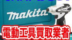 【保存版】電動工具買取業者比較10社!🛠おすすめはどこ?