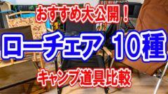 【キャンプ道具比較】おすすめローチェア10選!【重量・対荷重・金額ランキング別】