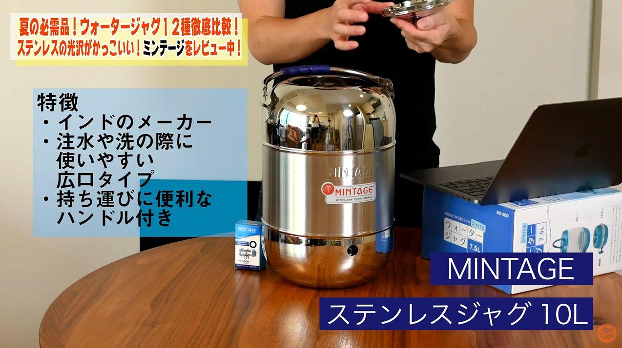 MINTAGE / ステンレスジャグ 10L