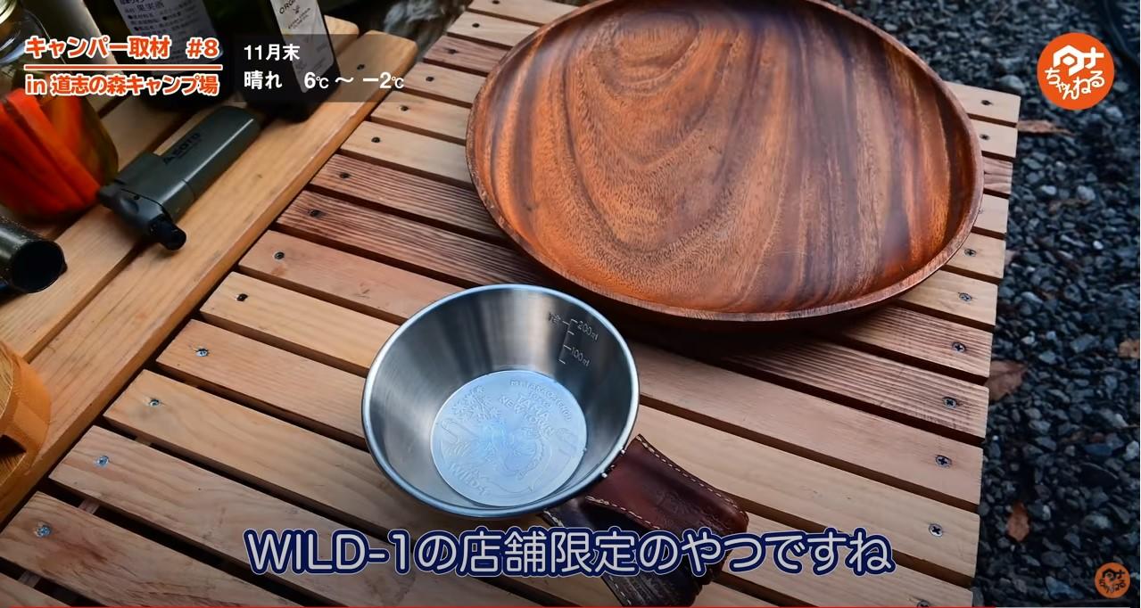 WILD-1の店舗限定のシェラカップ