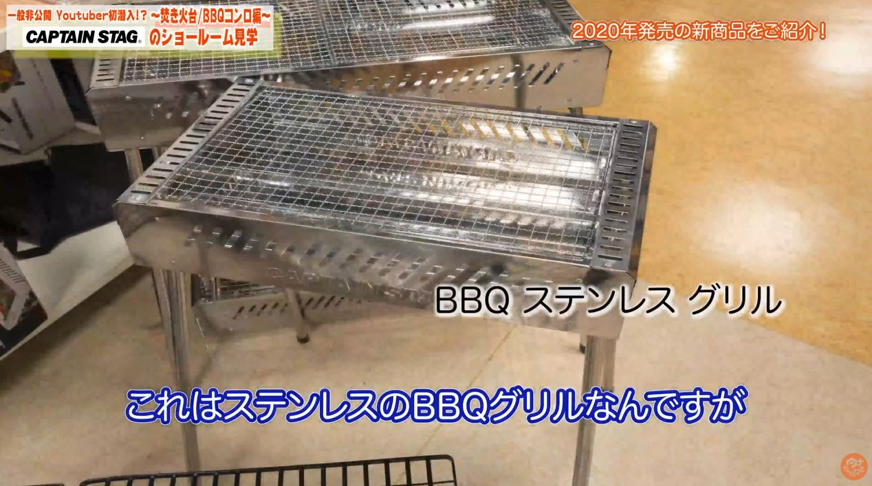 BBQ ステンレスグリル