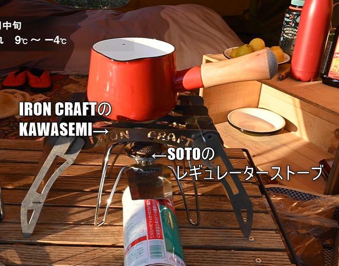 SOTOのレギュレーターストーブと IRON CRAFTのKAWASEMI