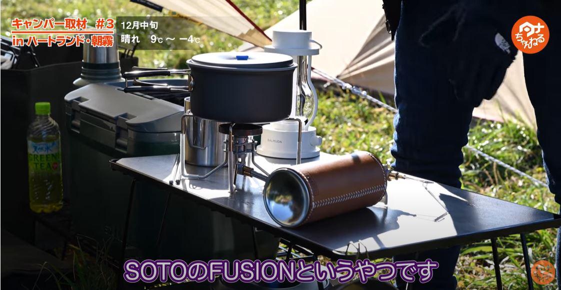 シングルバーナー 「 SOTO(ソト) レギュレーターストーブ FUSION(フュージョン) ST-330