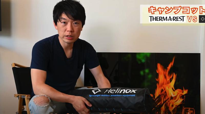 ヘリノックスのコットの写真