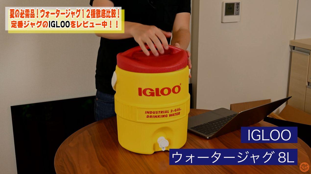 IGLOO / ウォータージャグ 8L