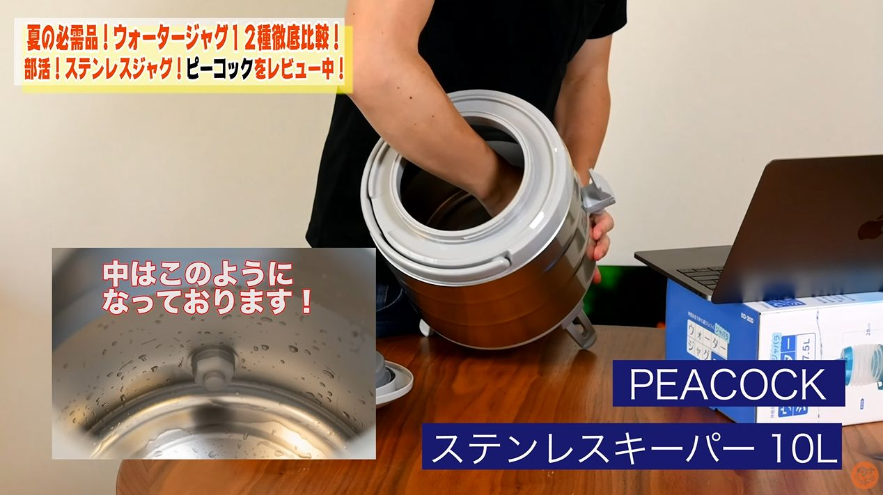 PEACOCK / ステンレスキーパー 6.1L