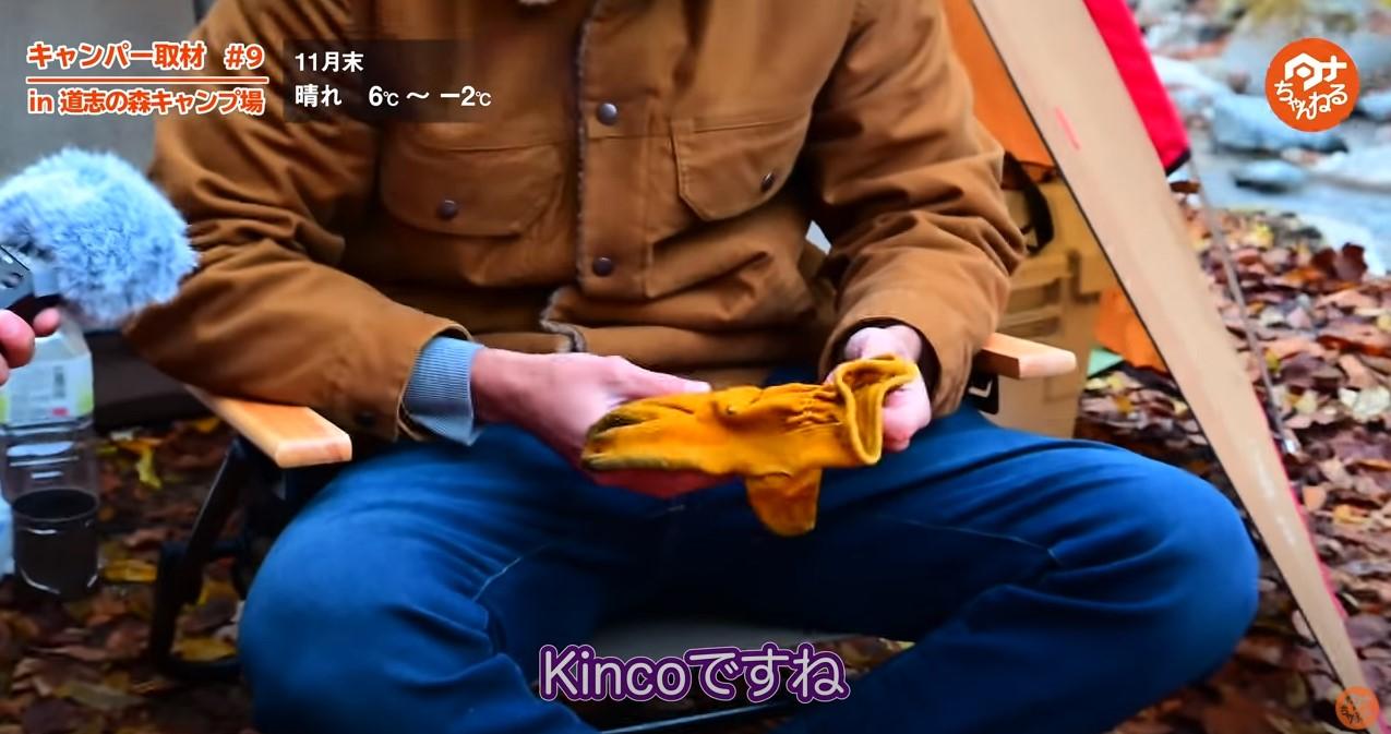 Kincoの手袋の写真