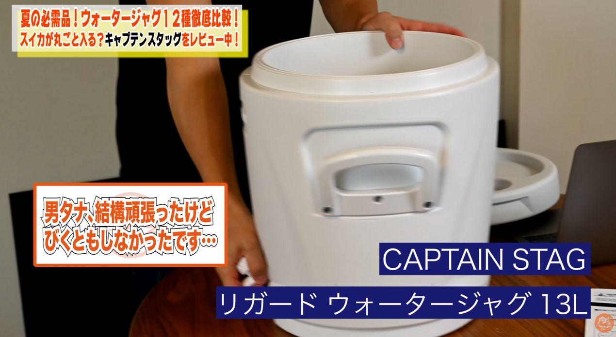 CAPTAIN STAG リガード ウォータージャグ 13L