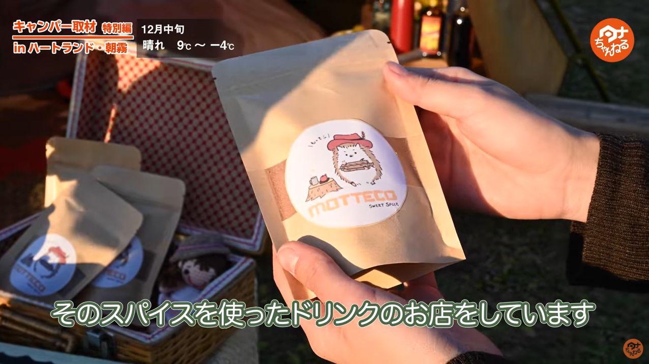 森風美さんのスパイス、moTTecoの写真