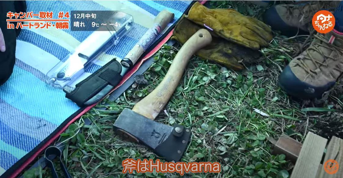 斧 「ハスクバーナ 手斧 38cm 576926401」