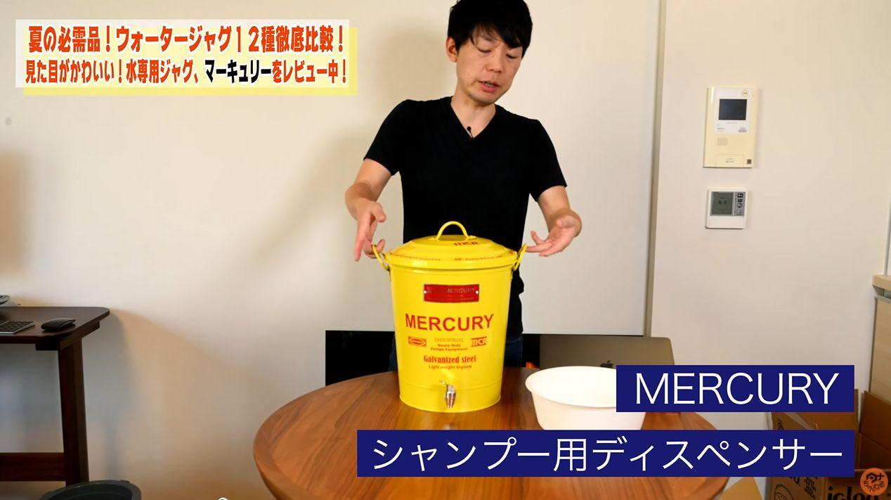 MERCURY / シャンプー用ディスペンサー