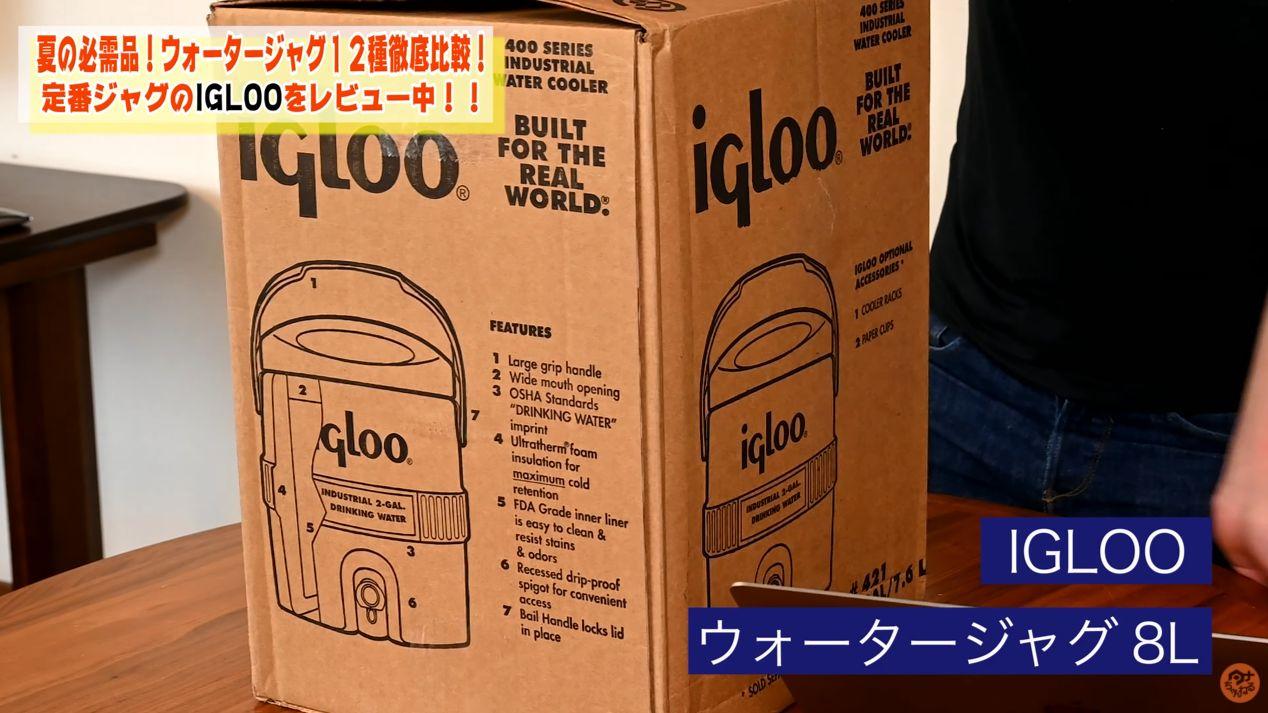 IGLOO / ウォータージャグ